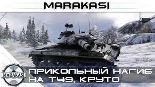 Прикольный нагиб на Т49, это надо видеть World of Tanks