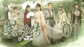 【English Sub】芸汐传 01丨Legend of Yun Xi 01(主演:鞠婧祎,张哲瀚,米热)