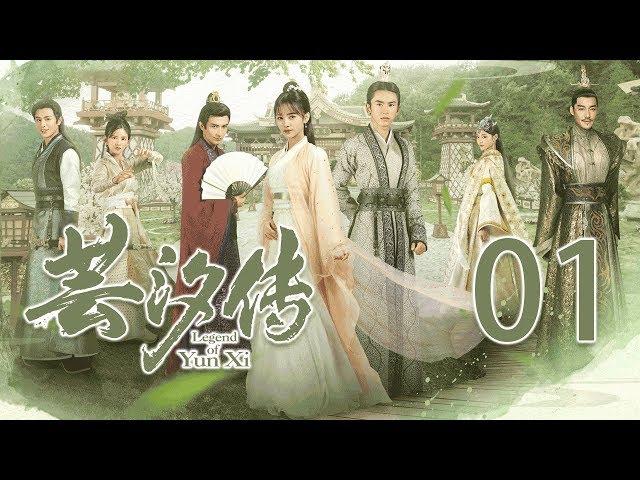 ?English Sub???? 01?Legend of Yun Xi 01???????????????