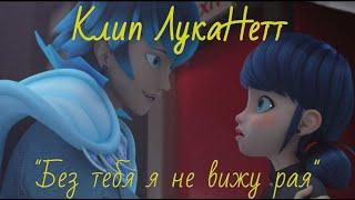 """Клип Леди Баг и Супер Кот """"Без тебя я не вижу рая"""" // Лука и Маринетт #Ladybug #Catnoir"""