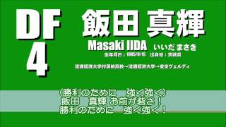 ウルトラスマツモトさんより公開されております、 松本山雅FC DF 4 飯田...