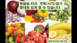 할데사각깍뚝썰기 볶음밥사각,타코사각용 채소절단기 야채절…