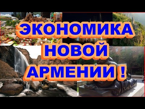 Экономика новой Армении!  The Economy Of New Armenia! Նոր Հայաստանի տնտեսություն:
