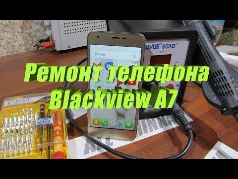 Ремонт Blackview A7