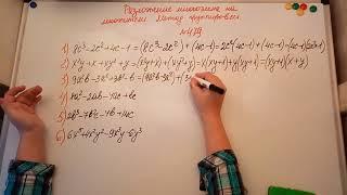 Разложение многочленов на множители. Метод группировки. Алгебра 7кл. Мерзляк 479