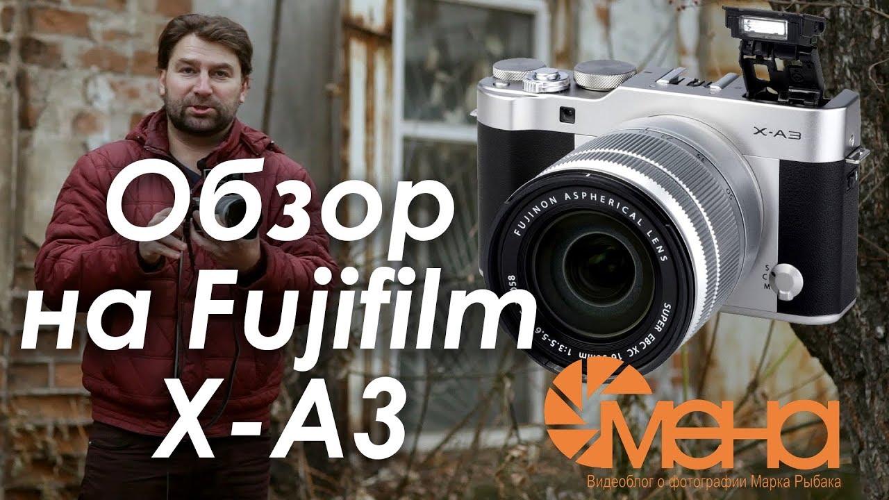 Обзор на Fujifilm X A3