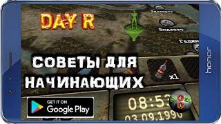 СОВЕТЫ ДЛЯ НАЧИНАЮЩИХ - Day R Guide!