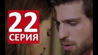 ЖЕСТОКИЙ СТАМБУЛ 22 СЕРИЯ НА РУССКОМ описание и дата выхода серии