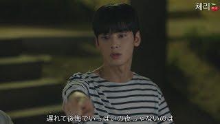 [MV 日本語字幕]≪私のIDは江南美人 OST≫ Rainbow Falling - チャ・ウヌ(ASTRO)