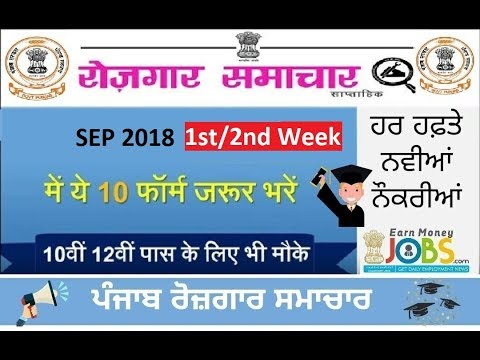 Sep 1st/2nd Week ਰੋਜ਼ਗਾਰ ਸਮਾਚਾਰ || Punjab Govt Jobs Sep 2018 | पंजाब सरकारी नौकरी 2018