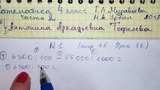 стр 45 №1 Урок 86 Математика 4 класс 2 часть Муравьёва 2018 гдз онлайн