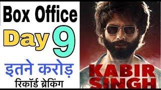 Kabir Singh 9th Day Box Office Collection | Kabir Singh Box Office Collection | Shahid Kapoor