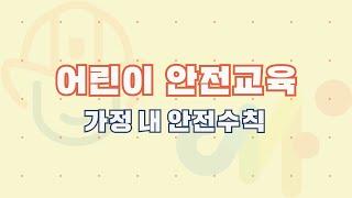 [울산안전체험관] 3-3. 안전교육영상_어린이안전_가정…