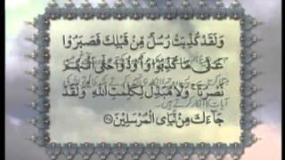 Surah Al-An'am v.1-61 with Urdu translation, Tilawat Holy Quran, Islam Ahmadiyya