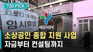 창업부터 폐업 지원까지…서울시, 소상공인 종합 지원