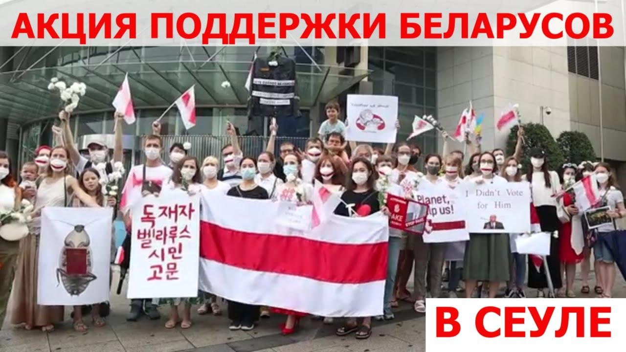 Акция поддержки беларусов недалеко от Посольства Беларуси в Корее