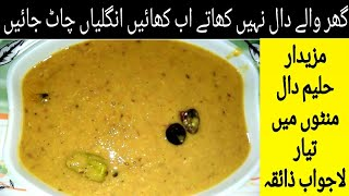 Haleem style Mong Masoor dal Must try Maria