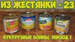 кУКУРУЗНЫЕ ВОЙНЫ, Эпизод 1 (Тестируем консервированную кукурузу)