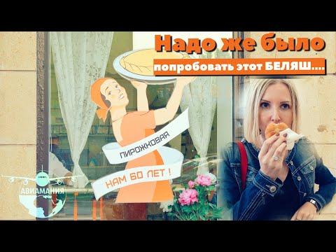 Пирожковая Хозяюшка на Московском проспекте Санкт-Петербург #Авиамания