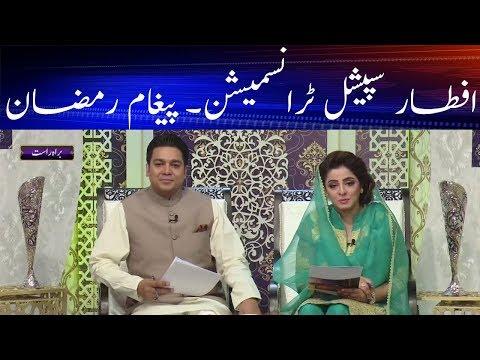 Paigam Ramzan | Neo News Special Iftar Show | 18 May 2018