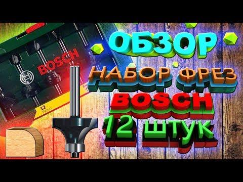 ⭕ Набор фрез BOSCH 12 НМ-ФРЕЗ SET 8MM-ХВ