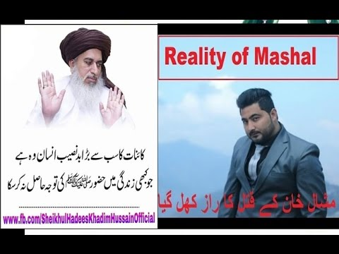 Mashal Khan Murederd Exposed ( Reply To Imran Khan & Nawaz Sharief )Blasphemy Law By M Usman Ali