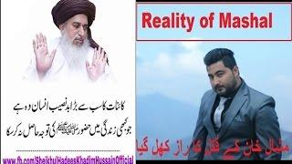 Mashal Khan Murederd Exposed ( Reply To Imran Khan & Nawaz Sharief )Blasphemy Law By M Usman Ali
