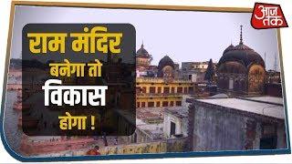 राम मंदिर से अयोध्या में आएगा 'रामराज्य' ! देखिए Dangal With Rohit Sardana