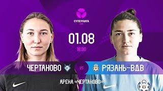 Чертаново Москва Рязань ВДВ Рязань