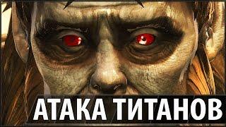 Атака Титанов - Бой со Зверем
