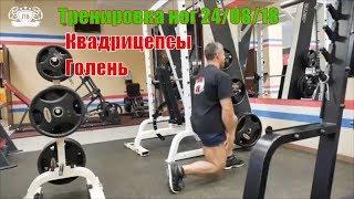 Квадрицепсы. Тренировка ног 24/08/18. Упражнения. Техника. Подготовка к осенним чемпионатам