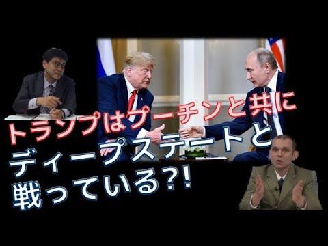 トランプはプーチンと共に「ディープステート」と戦っている ...