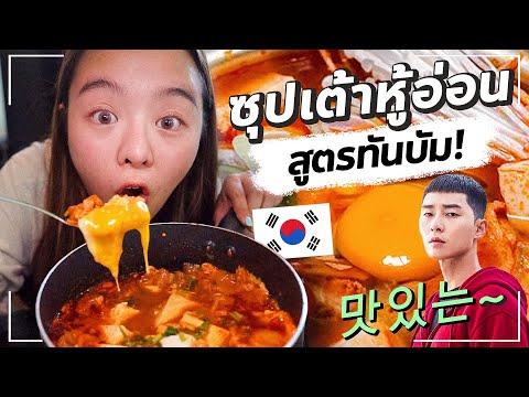แกะสูตร!! ซุปเต้าหู้กิมจิเกาหลี สไตล์ทันบัม *อร่อยมากกกกกกกกกก*