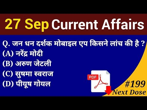 Next Dose #199 | 27 September 2018 Current Affairs | Daily Current Affairs | Current Affair in Hindi