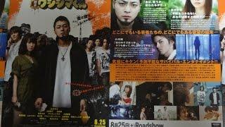 闇金ウシジマくん B 2012 映画チラシ 2012年8月25日公開 【映画鑑賞&グ...