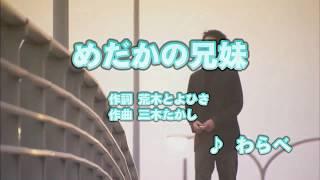 任天堂 WiiU ソフト カラオケ JOYSOUND めだかの 兄妹 わらべ メダカの ...