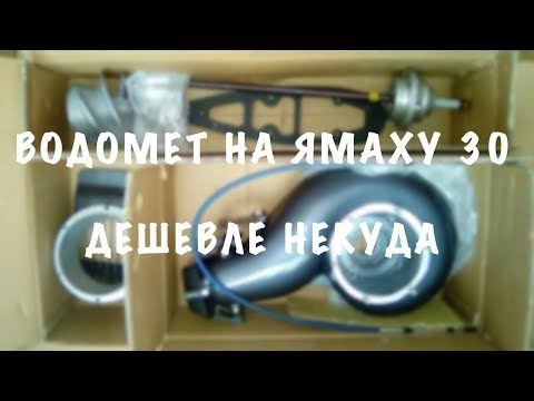 Установка водометной насадки на Yamaha 30 hmhs (yamaha 30 водомёт) инструкция