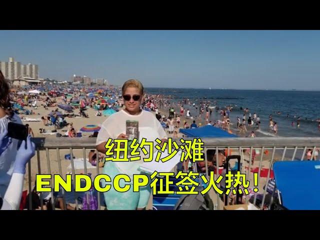 紐約沙灘EndCCP徵簽火熱!  Kind People Warmly welcome EndCCP Petition in a Hot Day in June 2021