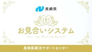 長崎県が実施するお見合いシステムのCMです。お見合いシステムは登録し...