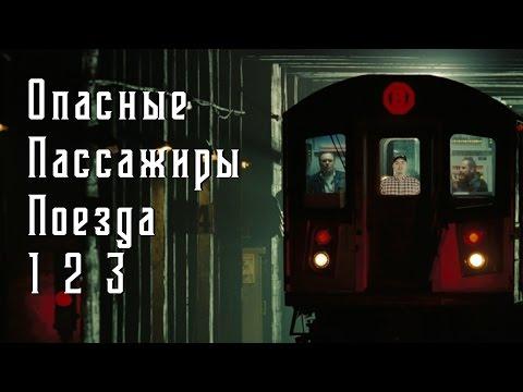 Опасные пассажиры поезда 123 - ХОРОШЕЕ КИНО. Что посмотреть?