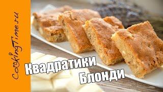 Квадратики БЛОНДИ - светлый БРАУНИ / вкусный десерт / простой рецепт / сладкая выпечка / Blondies