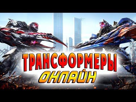 ВРЕМЯ ТРАНСФОРМАЦИИ Трансформеры онлайн (Transformers Online) русская озвучка и перевод 2017 #1