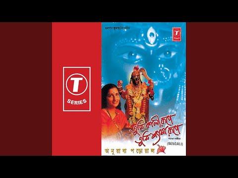 Tumi Kali Rupe