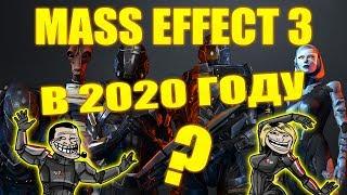 mass Effect 3: так что там с сетевой игрой в 2019 году?