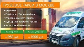 грузовое такси «Авто-Транс»   Перевозка грузов по Москве, области -=Cargo-Avto.ru=