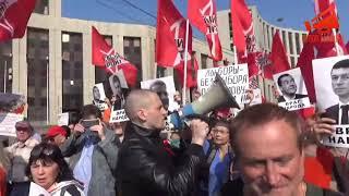 Социальный марш «Нет пенсионной реформе!».Москва