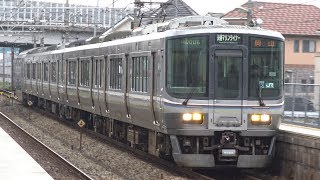 【4K】JR瀬戸大橋線 快速マリンライナー223系電車+5000系電車 備前西市駅通過