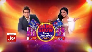 Game Show Aisay Chalay Ga Card | Veena Malik & Faheem Khan | 10 December 2018 | BOL News