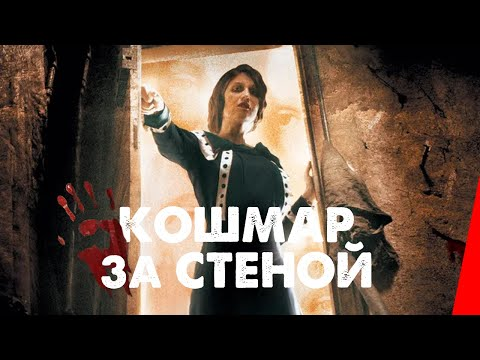 КОШМАР ЗА СТЕНОЙ (2011) фильм. Триллер, Ужасы - Ruslar.Biz