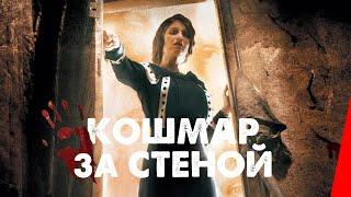 КОШМАР ЗА СТЕНОЙ (2011) фильм. Триллер, Ужасы